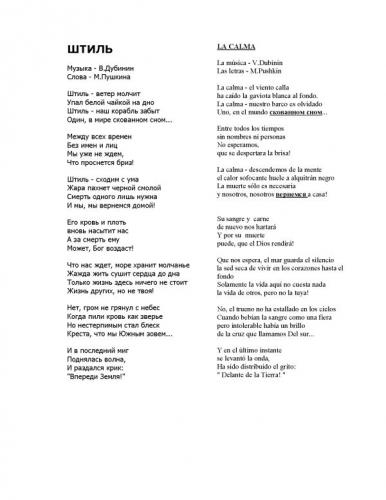 canciones populares rusas letras - Info - Taringa!